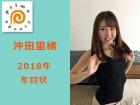 新人AV女優沖田里緒ちゃんからの直筆年賀状 2018年版