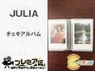 JULIA オフショットチェキアルバム 9枚セット