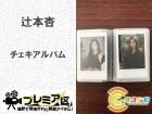 辻本杏 オフショットチェキアルバム 8枚セット