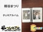 桐谷まつり オフショットチェキアルバム 10枚セット