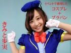 ◆きみと歩実◆イベントで着用したコスプレ5点セット+紺リボン付白ブラパン+の7点セット