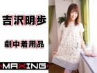 吉沢明歩 劇中使用 トップス・スカート・エプロン