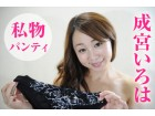 【オナ済み・私物】 成宮いろは バラ柄&リボン☆パンティ