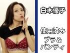 白木優子☆使用済☆ブラ&パンティ☆ワインレッド×白刺繍×焦茶リボン