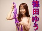 篠田ゆうさん着用済みセクシーな紐衣装(紫) チェキ付き
