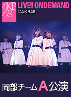 2018年8月15日(水)17:00~ 岡部チームA「目撃者」公演