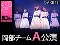 2018年11月10日(土)17:00~ 岡部チームA 「目撃者」公演 千葉恵里 生誕祭