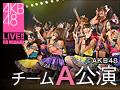 2013年10月4日(金)「横山チームA」公演 高橋朱里 生誕祭