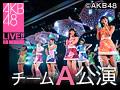 2014年7月17日(木)チームA「恋愛禁止条例」公演