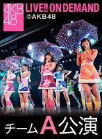2015年8月23日(日)13:00~ チームA「恋愛禁止条例」公演