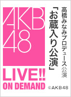 2016年2月17日(水)高橋みなみプロデュース公演「お蔵入り公演」