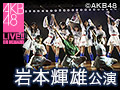 2015年9月21日(月)17:00~ 岩本輝雄 「青春はまだ終わらない」公演 大和田南那 生誕祭