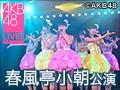 2015年9月22日(火)17:00~ 春風亭小朝 「イヴはアダムの肋骨」公演