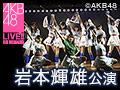 2015年10月8日(木) 岩本輝雄 「青春はまだ終わらない」公演 中田ちさと 生誕祭