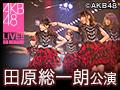 2015年12月6日(日)13:00~ 田原総一朗 「ド~なる?!ド~する?!AKB48」公演