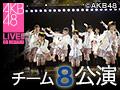 2015年4月4日(土)11:30~ チーム8 「PARTYが始まるよ」公演 人見古都音・下尾みう・行天優莉奈・宮里莉羅 生誕祭