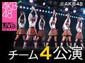 2014年1月19日(日)14:00~ チーム4「手をつなぎながら」公演