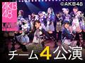 2014年9月14日(日)18:00~ チーム4「アイドルの夜明け」公演 込山榛香 生誕祭