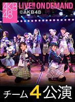 2015年8月24日(月)チーム4「アイドルの夜明け」千秋楽公演
