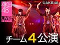 2015年12月14日(月) チーム4 「夢を死なせるわけにいかない」公演 伊豆田莉奈 生誕祭
