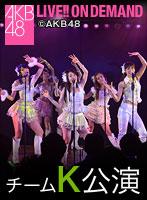 2013年8月30日(金)「大島チームK」公演 宮崎美穂 生誕祭