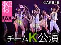 2013年12月22日(日)14:00~ 「大島チームK」公演 遠方にお住まいの方限定公演