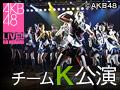 2015年5月27日(水) チームK 「RESET」公演 小林香菜 生誕祭