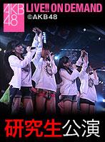 2013年8月18日(日)13:30~ AKB48研究生出張公演「パジャマドライブ」公演@SKE48劇場