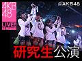 2013年9月5日(木)「パジャマドライブ」公演