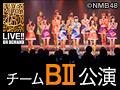 2017年5月4日(木)17:00~ チームBII「恋愛禁止条例」公演@AKB48劇場