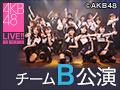 2018年9月19日(水) 高橋朱里チームB 「シアターの女神」公演 中西智代梨 生誕祭