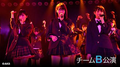【ライブ】1月23日(月) チームB 「ただいま 恋愛中」公演 高橋希良 生誕祭