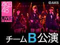 2016年5月18日(水) チームB 「ただいま 恋愛中」公演 後藤萌咲 生誕祭