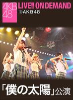 2016年10月26日(水)「僕の太陽」公演