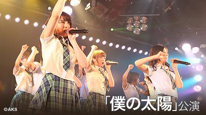 【ライブ】2月23日(木) 「僕の太陽」公演