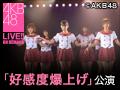 2017年4月13日(木) 小嶋陽菜 「好感度爆上げ」公演