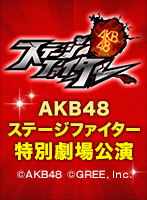 2016年12月3日(土)18:30~AKB48ステージファイター特別劇場公演