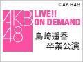 2016年12月26日(月) 島崎遥香 卒業公演
