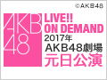 2017年 AKB48劇場元日公演