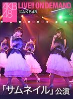 2017年5月31日(水) 「サムネイル」公演