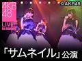 2017年10月17日(火) 「サムネイル」公演 岩立沙穂 生誕祭