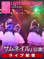【ライブ】7月31日(月) 「サムネイル」公演 7月度お客様生誕祭