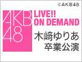 2017年9月30日(土) 木崎ゆりあ 卒業公演
