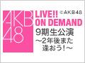 2017年11月2日(木) 9期生公演 ~2年後また逢おう!~