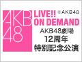 2017年12月8日(金) AKB48劇場12周年特別記念公演