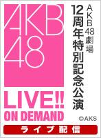 【ライブ】12月8日(金) AKB48劇場12周年特別記念公演