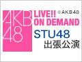 2018年1月6日(土)18:30~ STU48出張公演