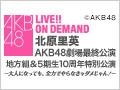 2018年3月1日(木) 北原里英AKB48劇場最終公演 地方組&5期生10周年特別公演 ~大人になっても、全力でやらなきゃダメじゃん!~