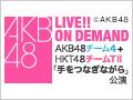 2018年7月23日(月) AKB48チーム4+HKT48チームTII「手をつなぎながら」合同特別公演