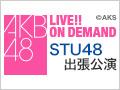 2018年7月27日(金)18:30~ STU48出張公演
